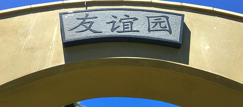 cairns-chinese-friendship-gardens-3